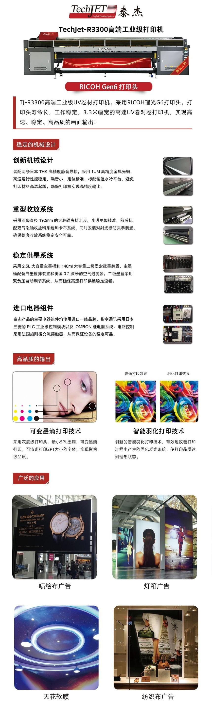 TJ-R3300中文.jpg