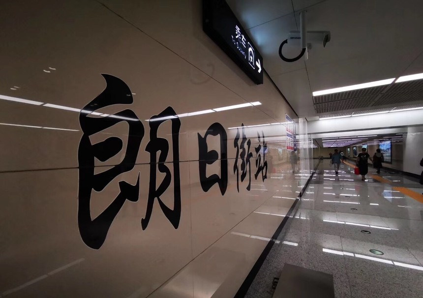 沈阳地铁九号线朗日街站土建工程.jpg