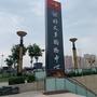 济阳安大城市广场精神堡垒指示牌