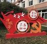 """""""中国梦""""雕塑指示牌---婺源县开发区"""
