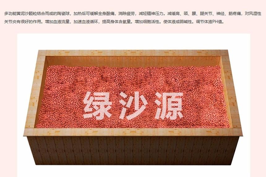 黄泥陶瓷沙疗床.jpg
