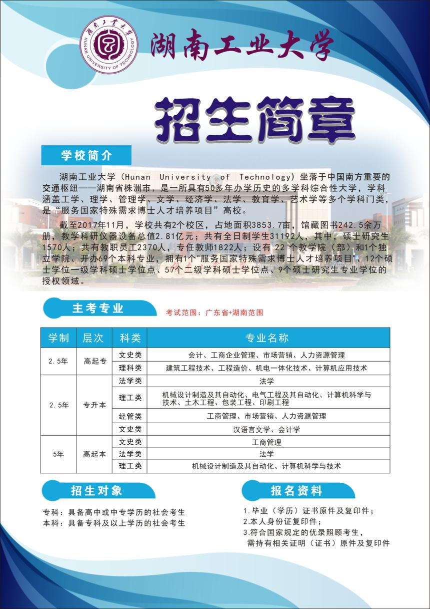 湖南工业大学.png