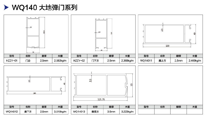 WQ140大地弹门系列.jpg