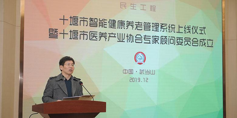 十堰市医养产业协会专家顾问委员会成立