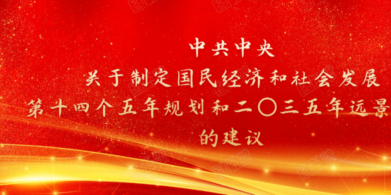 中共中央:积极开发老龄人力资源,发展银发经济