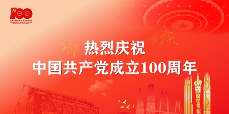 中国共产党一百年大事记(1921年7月-2021年6月)第二部分