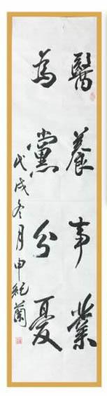 2、申纪兰题词_WPS图片.jpg