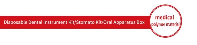 详情页标题Disposable Dental Instrument Kit Stomato Kit Oral Apparatus Box.jpg
