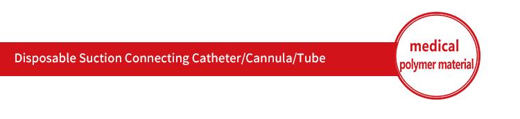 详情页标题DisposableSuctionConnectingCatheter Cannula Tube.jpg