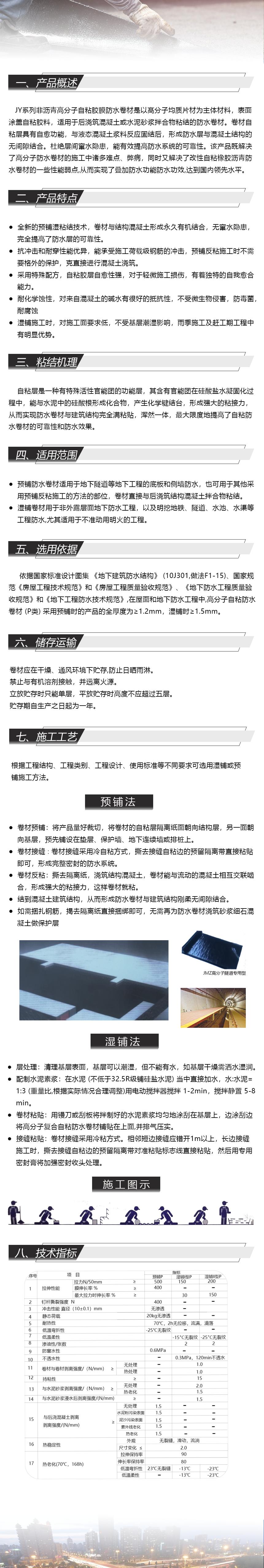 道桥用改性沥青防水涂料   (30~33).png