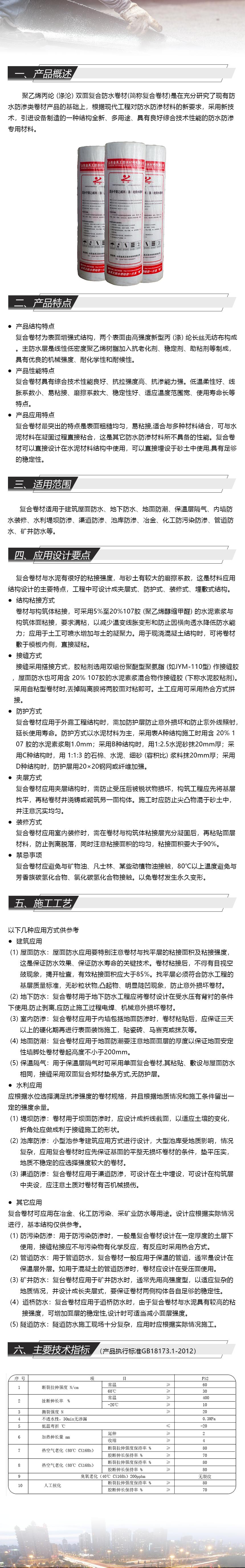 道桥用改性沥青防水涂料   (46~47).png