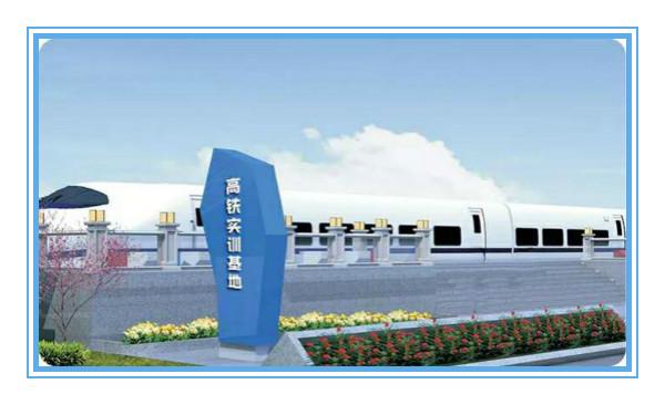 成都机电铁路工程学校高铁专业就业前景分析