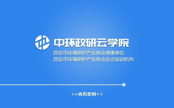 手机案例中环政研云学院