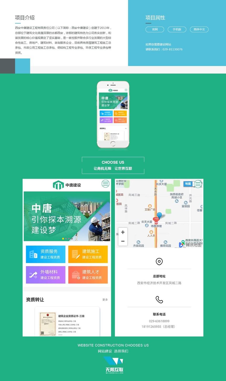 手机案例_中唐建设.jpg