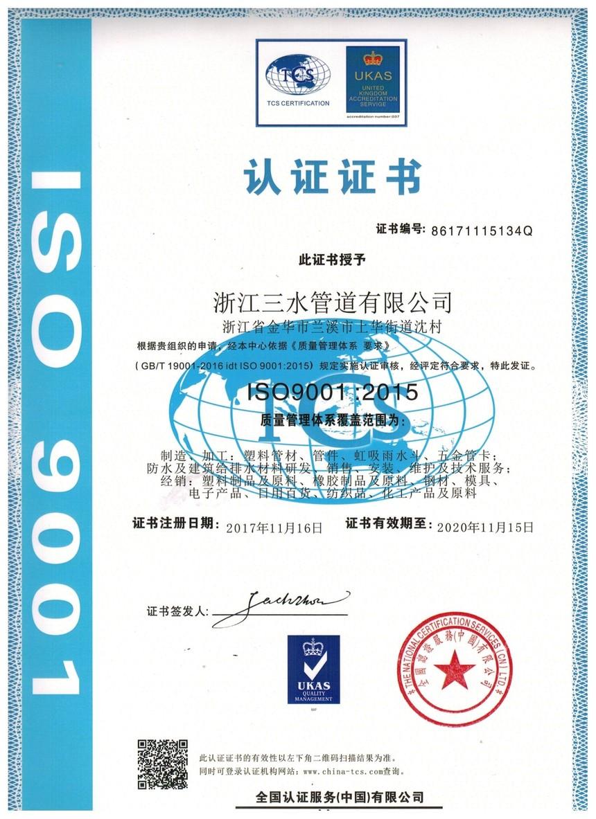 浙江三水IOS9001.jpg