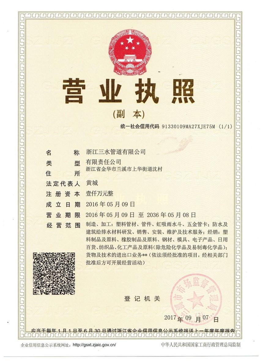 浙江三水管道有限公司营业执照(副本).jpg