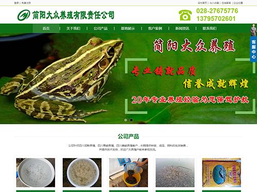 简阳大众养殖-眉山网站建设.png