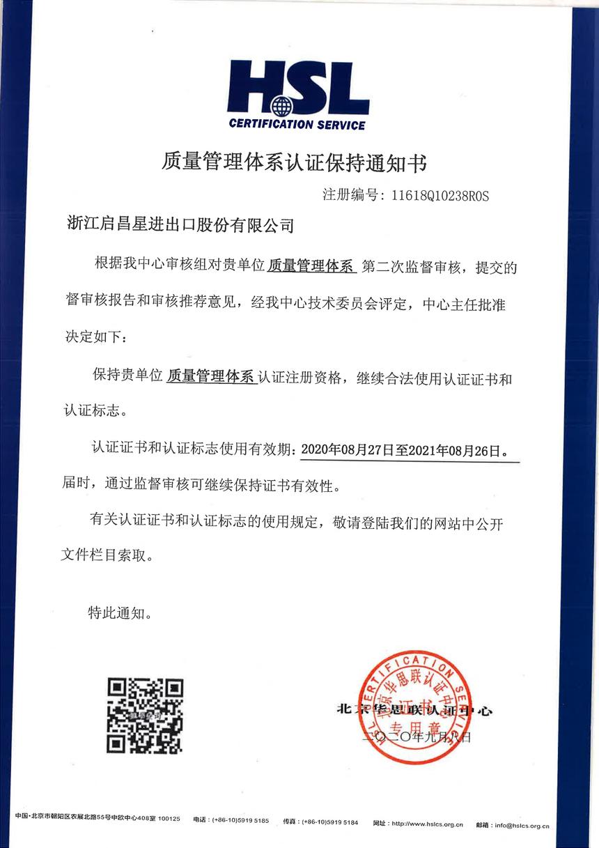 ISO9001-保持通知书2020年_1.png