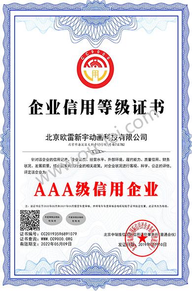 AAA级企业19.5.10