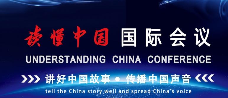 """""""读懂中国""""国际会议"""