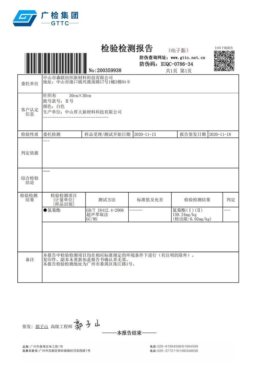 200359938森联氯菊酯白色2检测_00.jpg