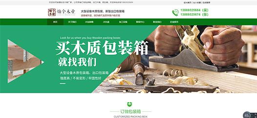 淄博网建建设公司案例