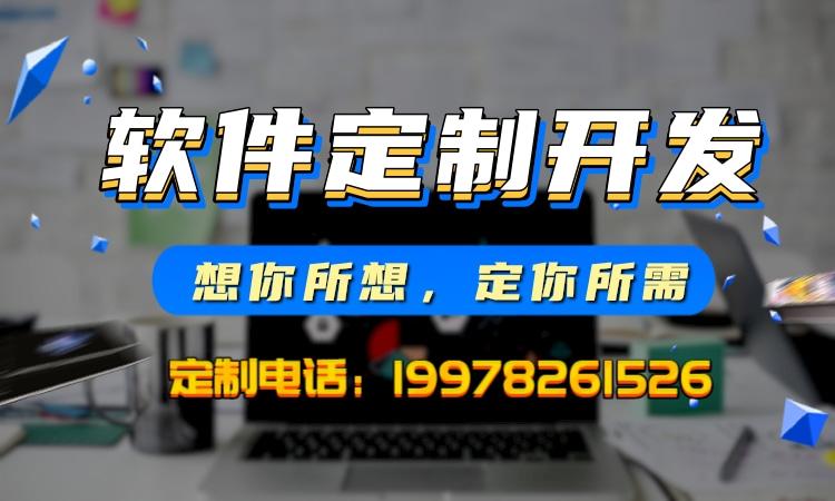 柳州软件定制开发