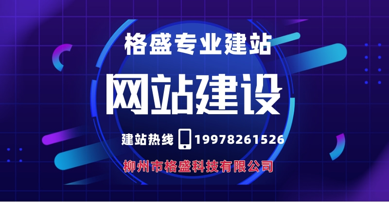 如何做柳州建设网站?
