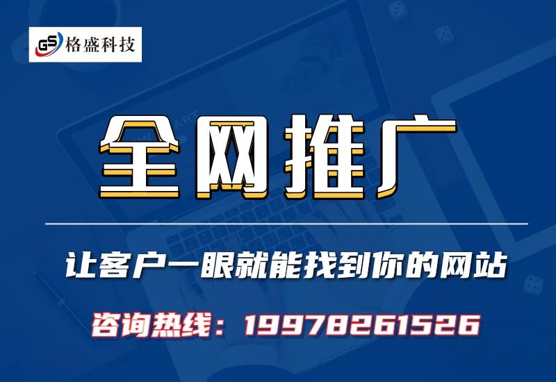 柳州全网推广服务怎么做?