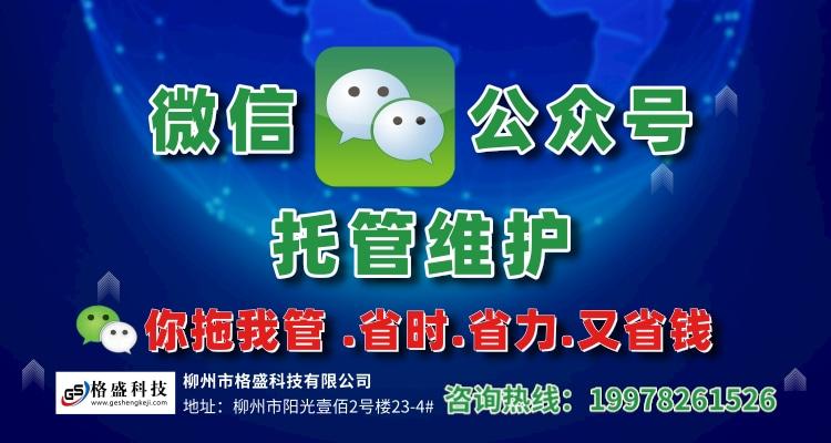 格盛科技-柳州微信公众平台注册说明