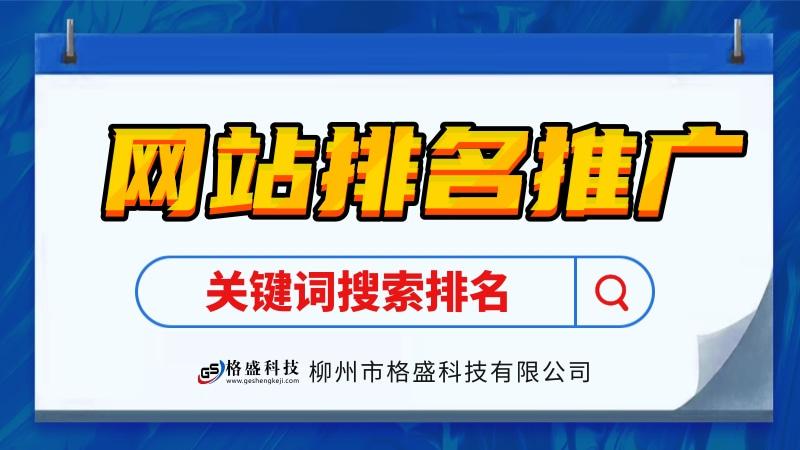 柳州网站推广公司哪家好?网络推广谁家做的最好?