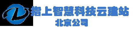 指上智慧云站_北京_1.png