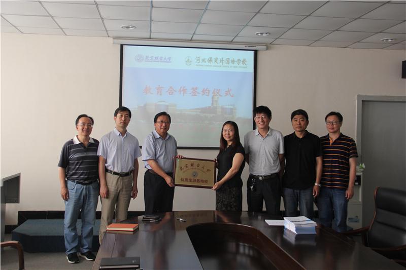 图1-我校與北京聯合大學舉行簽約和授牌儀式合影.JPG
