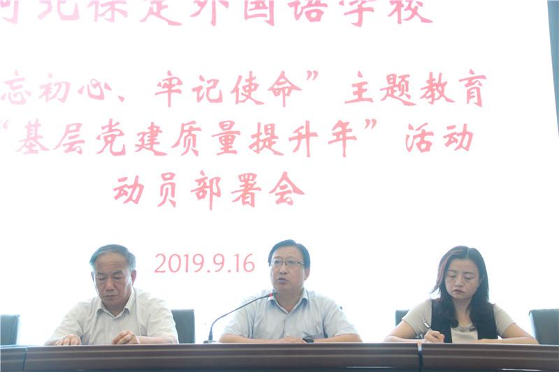图05-杨校长对主题教育活动作安排部署.jpg