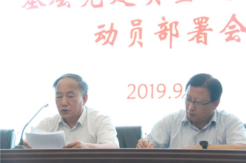 图6-思政处副处长明广会就落实主题教育各项任务提要求.jpg