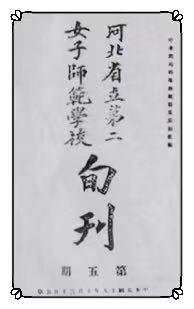 图片9女二师时期印发的期刊.jpg