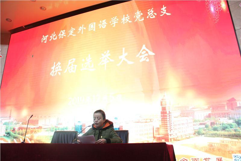 图2-上一届党总支委员吴娜娜同志主持大会.JPG