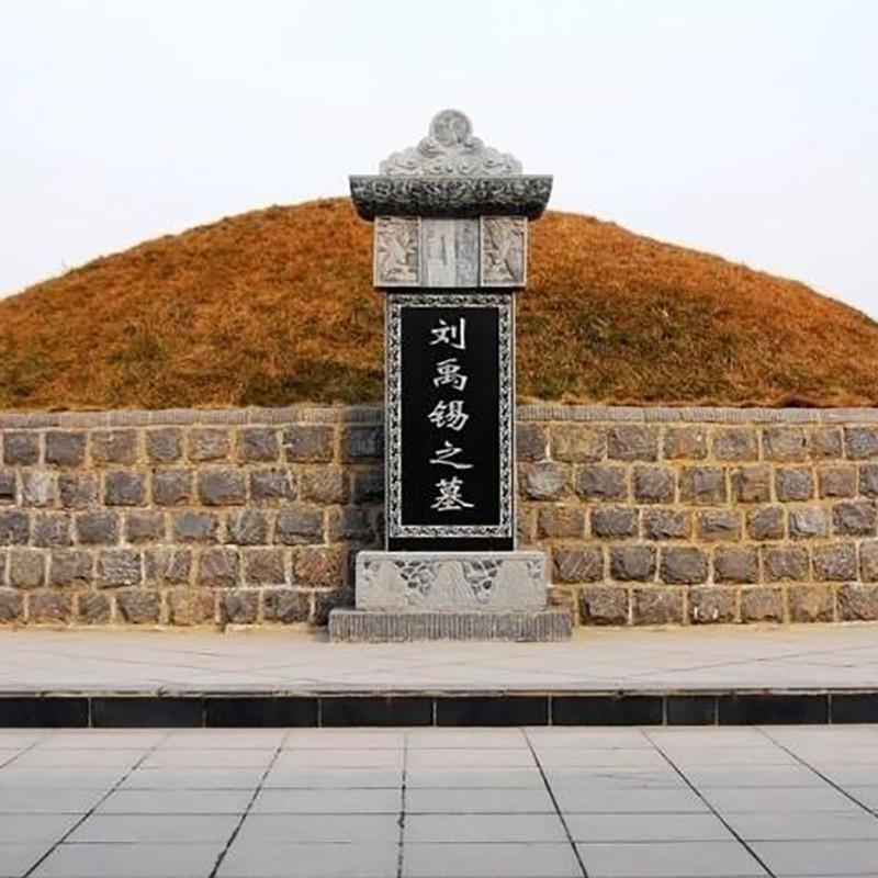 刘氏家谱名人刘禹锡之墓