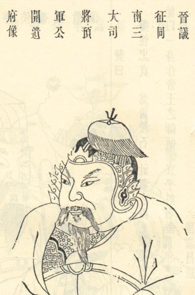 杜氏族谱名人杜预