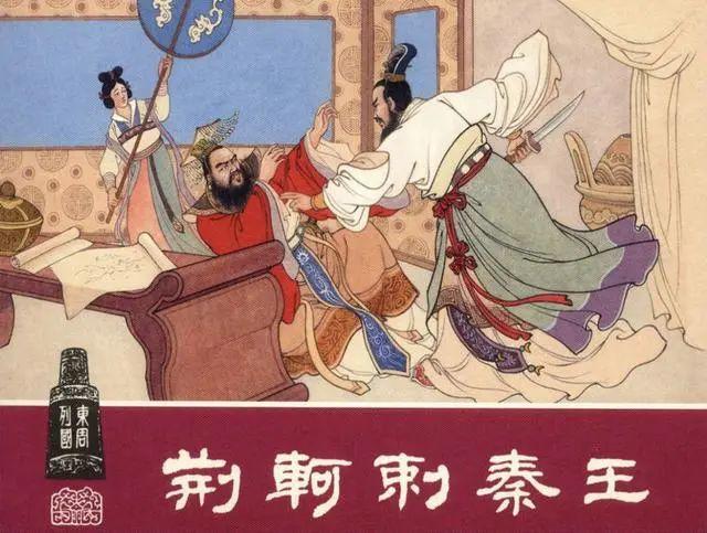 荆氏族谱名人 荆轲刺秦王图