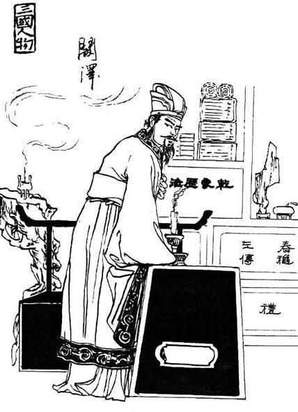 阚氏家谱名人 阚泽吴国大儒