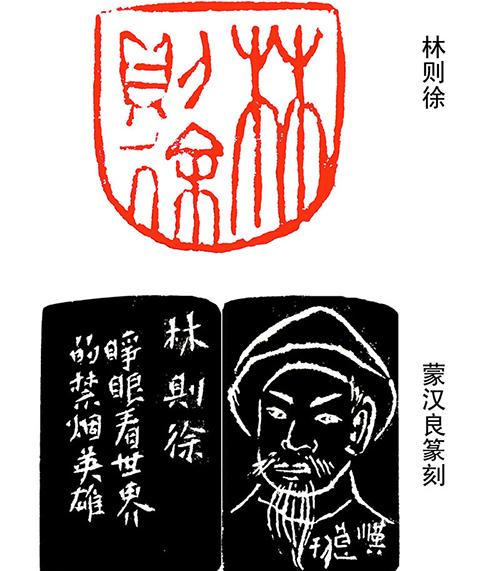 林氏家谱名人 民族英雄林则徐