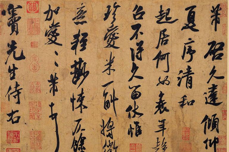 米氏家谱名人 米芾书法