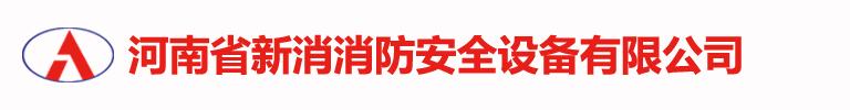 河南新消万博手机版官网登录安全设备有限公司