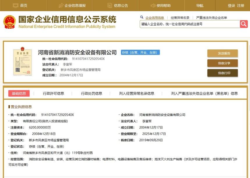 国家企业信用信息公示系统.jpg