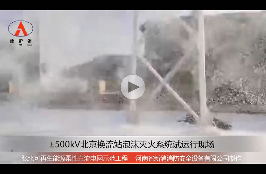 北京换流站1.jpg