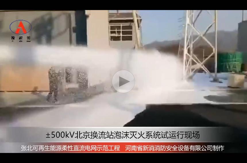 北京换流站2.jpg