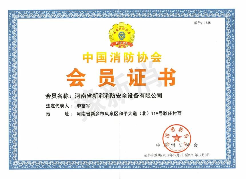 中国消防协会会员.jpg