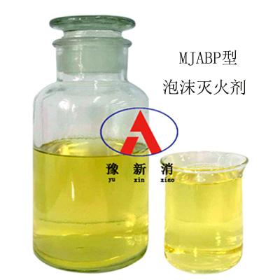 MJABP型泡沫灭火剂400 400.jpg