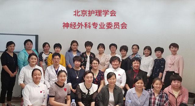 北京护理学会神经外科专业委员会护理学习沙龙.jpg